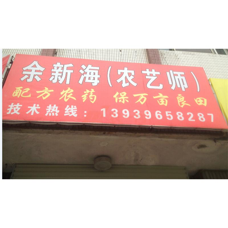 河南省驻马店市新蔡县站