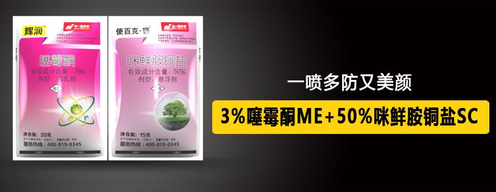 (辉润)3%噻霉酮ME+(使百克•铜)50%咪鲜胺铜盐SC