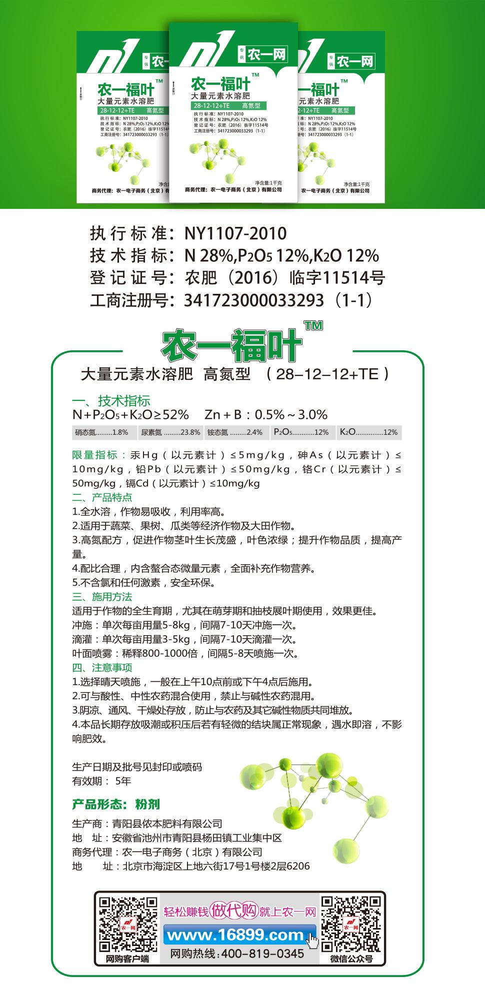 大量元素水溶肥(高氮)28-12-12+TE