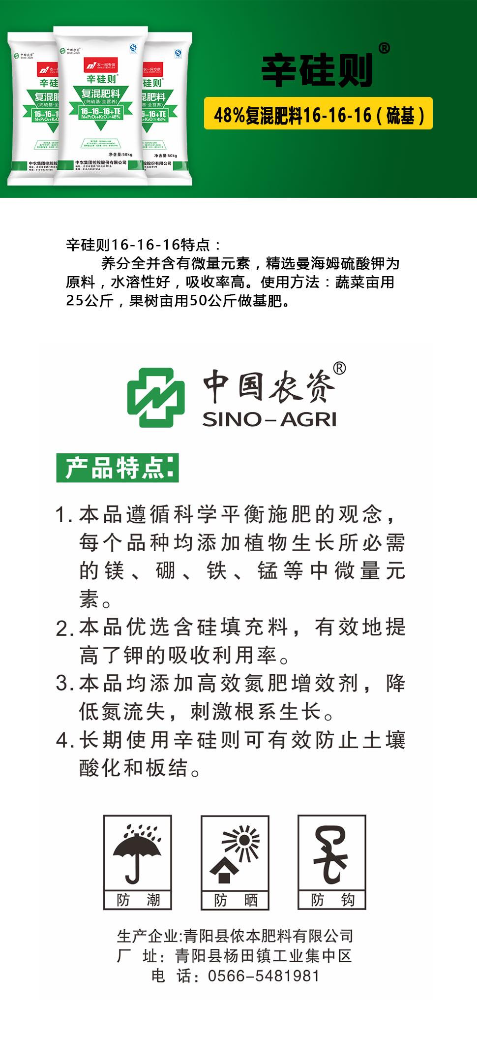 复混肥料16-16-16(硫基)
